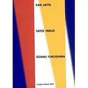 Graphic Wave〈1997〉秋田寛/井上里枝/福島治 [単行本]