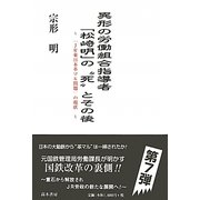 """異形の労働組合指導者「松崎明」の""""死""""とその後―「JR東日本革マル問題」の現状 [単行本]"""