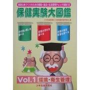 保健実験大図鑑〈Vol.1〉環境・衛生管理 [単行本]