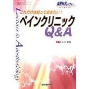 麻酔科学レクチャー Vol.2No.4(2010) [単行本]
