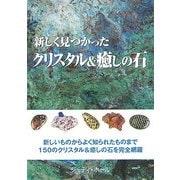 新しく見つかったクリスタル&癒しの石 [単行本]