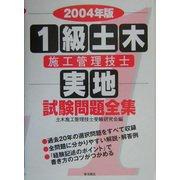 1級土木施工管理技士実地試験問題全集〈2004年版〉 [単行本]