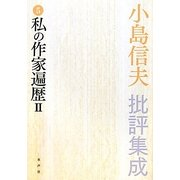 小島信夫批評集成〈5〉私の作家遍歴2・最後の講義 [全集叢書]