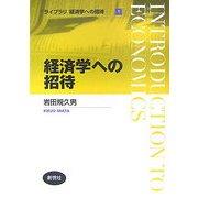 経済学への招待(ライブラリ経済学への招待〈1〉) [全集叢書]