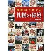 風景印でめぐる札幌の秘境 [単行本]