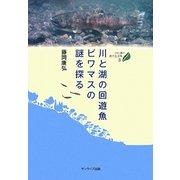 びわ湖の森の生き物〈3〉川と湖の回遊魚ビワマスの謎を探る [全集叢書]