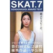 SKAT.7―SENDENKAIGI AWARD TEXT [単行本]