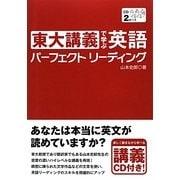 東大講義で学ぶ英語パーフェクトリーディング [単行本]