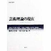 芸術理論の現在―モダニズムから(芸術学叢書) [全集叢書]