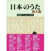 日本のうた 第4集 昭和40~53年 [単行本]