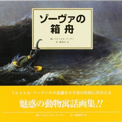 ゾーヴァの箱舟 [単行本]