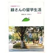 緑さんの留学生活 改訂版