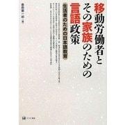 移動労働者とその家族のための言語政策―生活者のための日本語教育 [単行本]