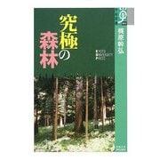 究極の森林(学術選書) [全集叢書]