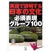 英語で説明する日本の文化必須表現グループ100 [単行本]
