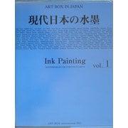 現代日本の水墨〈vol.1〉(ART BOX IN JAPAN) [単行本]