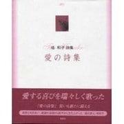 愛の詩集 改装版-塔和子詩集 [単行本]