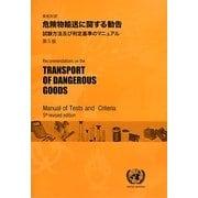英和対訳 危険物輸送に関する勧告―試験方法及び判定基準のマニュアル 第5版 [単行本]