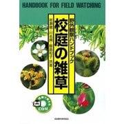 野外観察ハンドブック 校庭の雑草 4版 [図鑑]