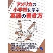 アメリカの小学校に学ぶ英語の書き方 [単行本]