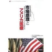 市場原理とアメリカ医療―日本の医療改革の未来形 自由競争・医療格差社会を生き抜くアメリカ式医療経営入門 [単行本]