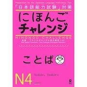 日本語チャレンジ N4 ことば [単行本]
