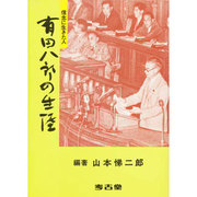 有田八郎の生涯-信念に生きた人