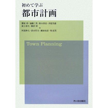 初めて学ぶ都市計画 [単行本]