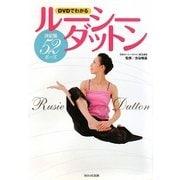 DVDでわかるルーシーダットン―決定版52ポーズ [単行本]