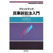 ブリッジブック民事訴訟法入門(ブリッジブックシリーズ) [全集叢書]