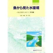 魚から見た水環境―復元生態学に向けて 河川編(自然復元特集〈4〉) [単行本]