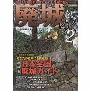 廃城をゆく 2(イカロス・ムック) [ムックその他]
