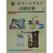 新・カラーイラスト印刷技術 改訂新版 [単行本]