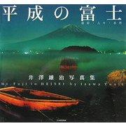 平成の富士 信仰・人々・自然―井澤雄治写真集 [単行本]