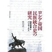 ロシア帝国民族統合史の研究―植民政策とバシキール人 [単行本]
