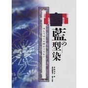 藍の型染―消えてゆく木綿のうるおい 本田洋子コレクション [単行本]