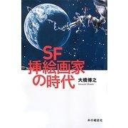 SF挿絵画家の時代 [単行本]
