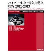 ハイブリッド車/電気自動車総覧 2012-2013 [単行本]