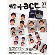 号外+act. 1 (2010)-SPECIAL CONTENTS MAGAZINE(ワニムックシリーズ 152) [ムックその他]