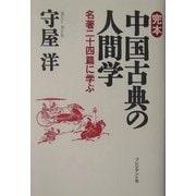 完本 中国古典の人間学―名著二十四篇に学ぶ [単行本]