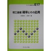 理工基礎 確率とその応用(ライブラリ新数学大系〈E17〉) [全集叢書]