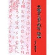 中国のことばと文化・社会 [単行本]
