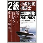 2級小型船舶操縦士 学科試験問題集〈2011-2012年版〉 [単行本]