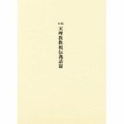 天理教教祖伝逸話篇 上製 [単行本]