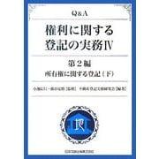 Q&A 権利に関する登記の実務〈4〉第2編・所有権に関する登記〈下〉 [単行本]