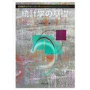 統計学の基礎(経済経営セメスターシリーズ) [単行本]