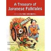 A Treasury of Japanese Folktales―バイリンガルで読む日本の昔ばなし [絵本]