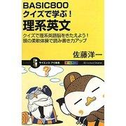 BASIC800クイズで学ぶ!理系英文―クイズで理系英語脳をきたえよう!頭の柔軟体操で読み書き力アップ(サイエンス・アイ新書) [新書]