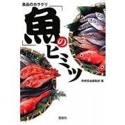食品のカラクリ「魚」のヒミツ(宝島SUGOI文庫) [文庫]