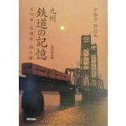 九州鉄道の記憶―名列車・名場面・廃止線 [単行本]